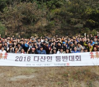 Dasan Consultants Holds 2016 Company Outing