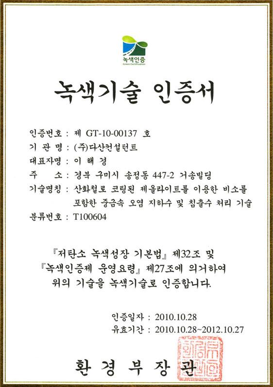 img_certification