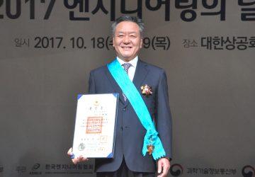 이해경 다산컨설턴트 대표, 금탑산업훈장 수훈