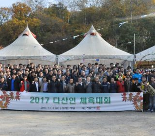 2017 다산인 체육대회 개최